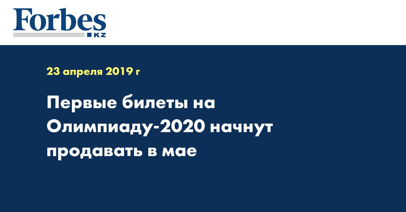 Первые билеты на Олимпиаду-2020 начнут продавать в мае