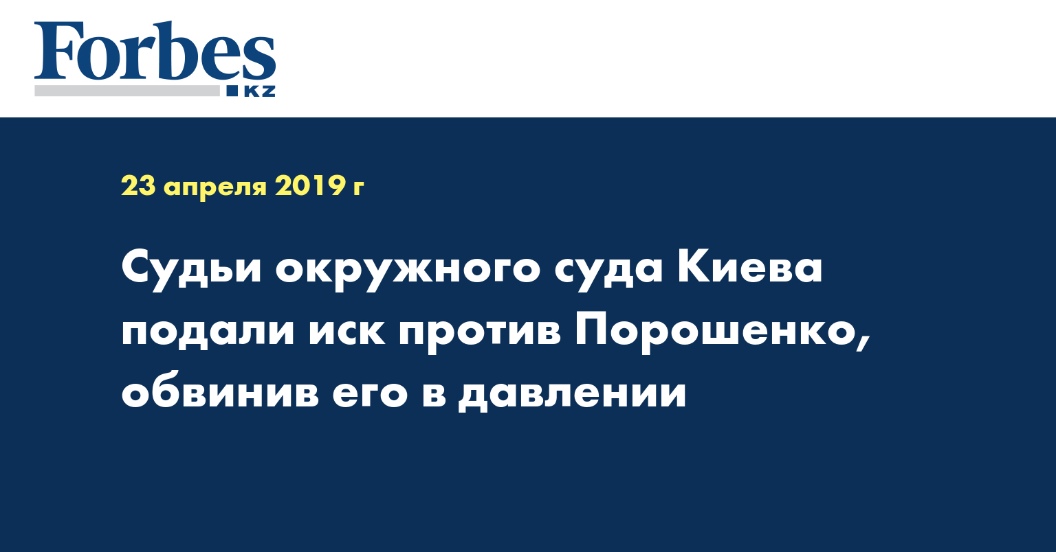 Судьи окружного суда Киева подали иск против Порошенко, обвинив его в давлении