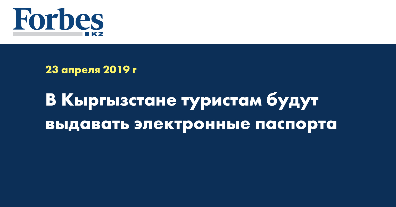 В Кыргызстане туристам будут выдавать электронные паспорта