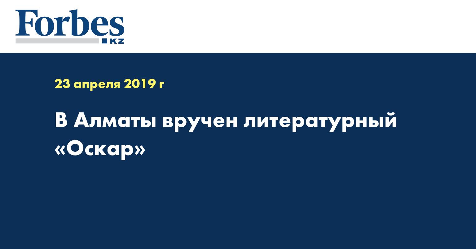 В Алматы вручен литературный «Оскар»