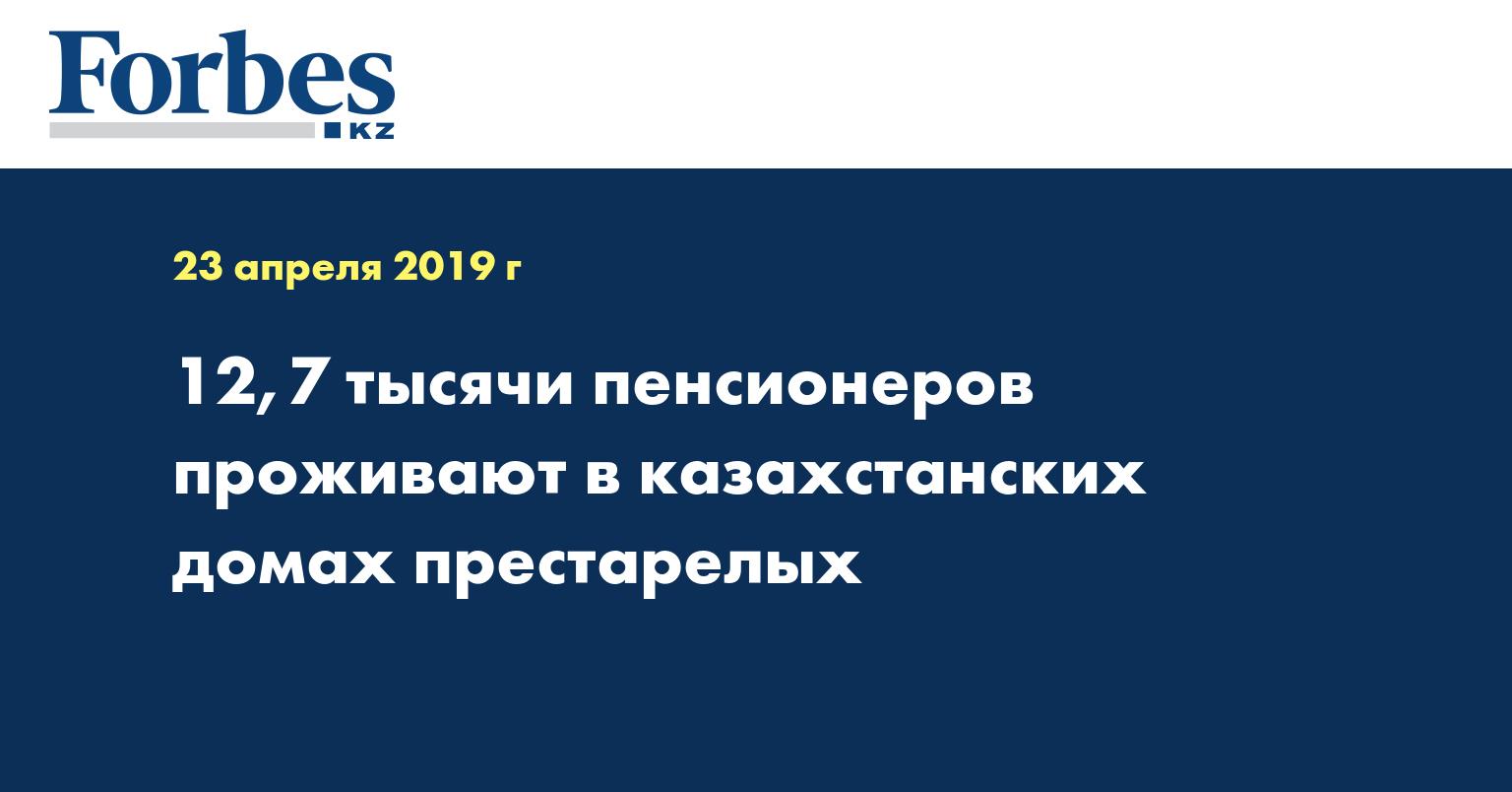 12,7 тысячи пенсионеров проживают в казахстанских домах престарелых