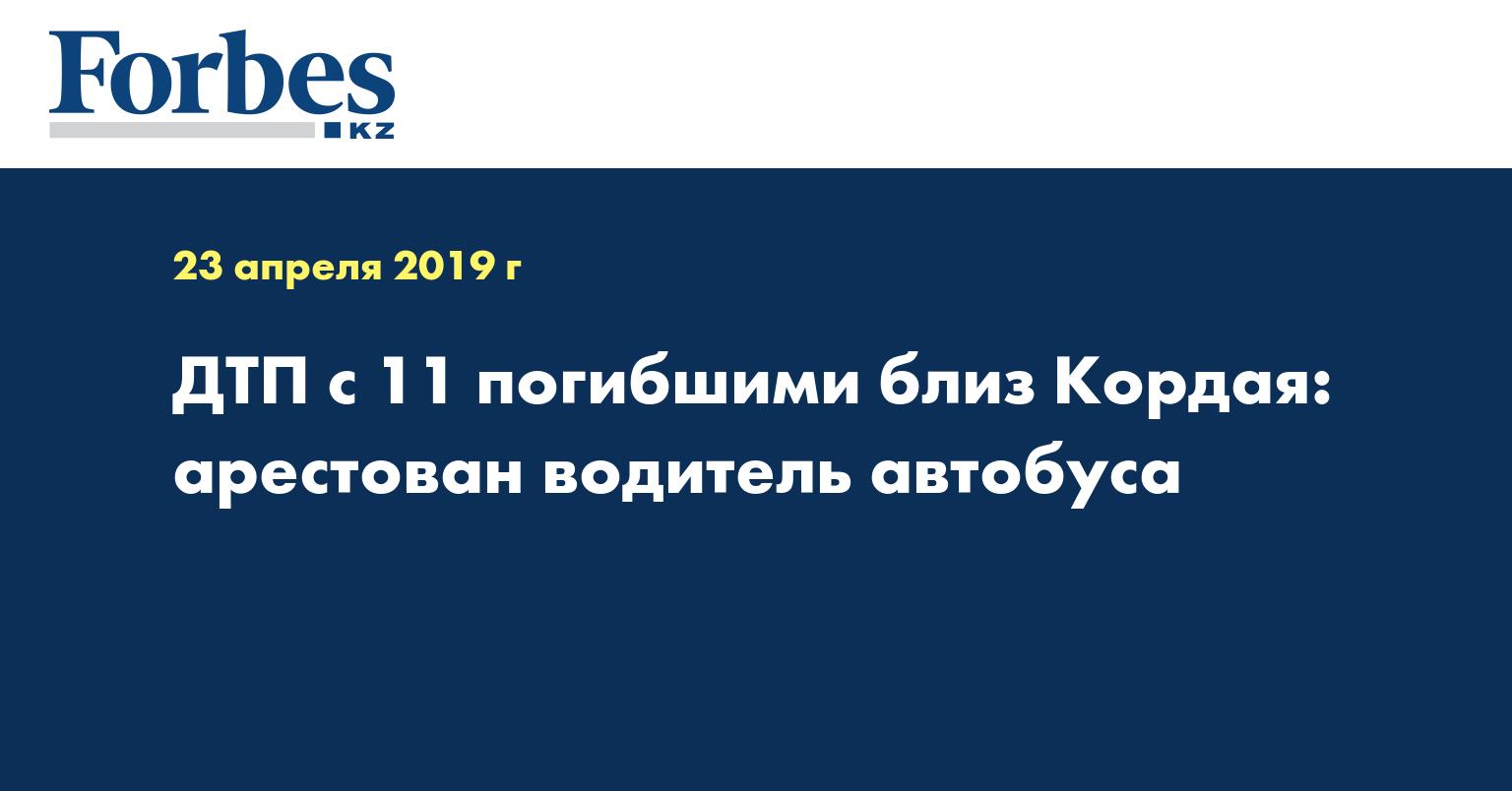 ДТП с 11 погибшими близ Кордая: арестован водитель автобуса -dtp-s-