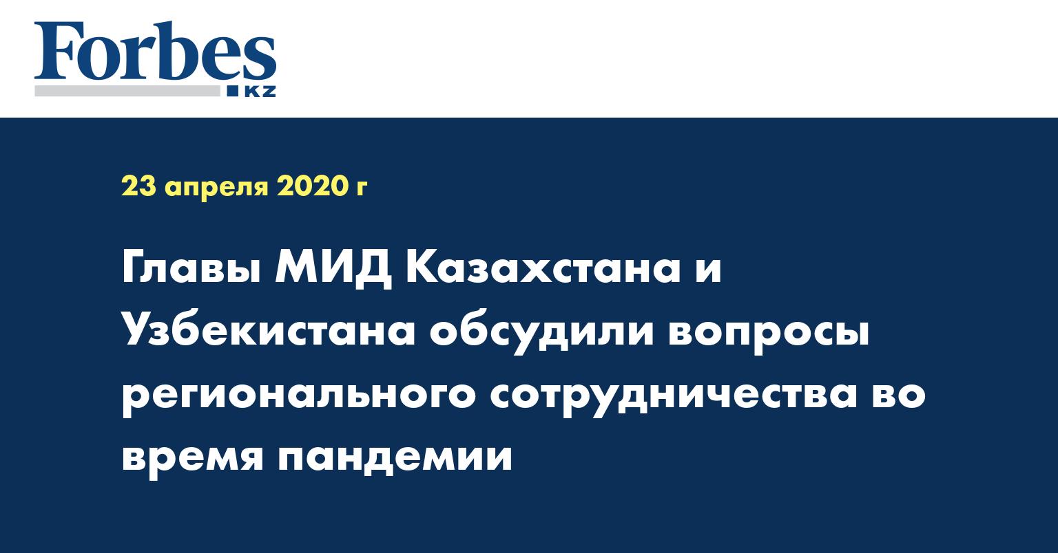 Главы МИД Казахстана и Узбекистана обсудили вопросы регионального сотрудничества во время пандемии