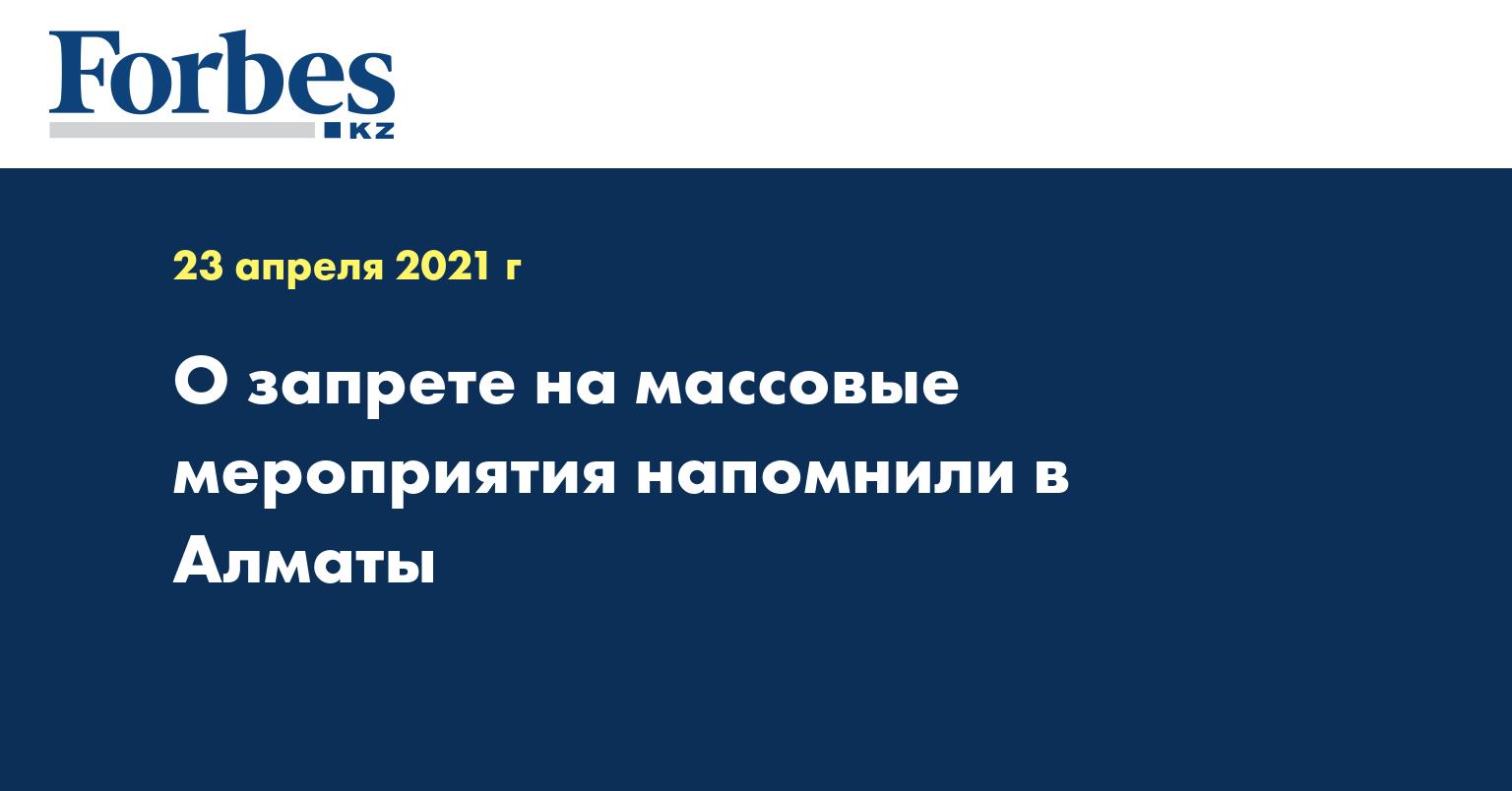 О запрете на массовые мероприятия напомнили в  Алматы