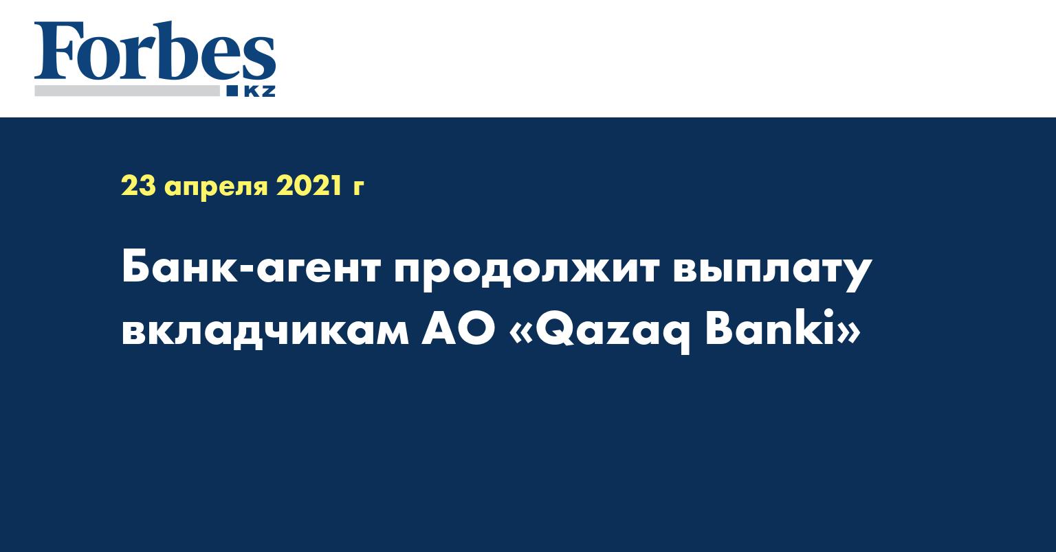 Банк-агент продолжит выплату вкладчикам АО «Qazaq Banki»