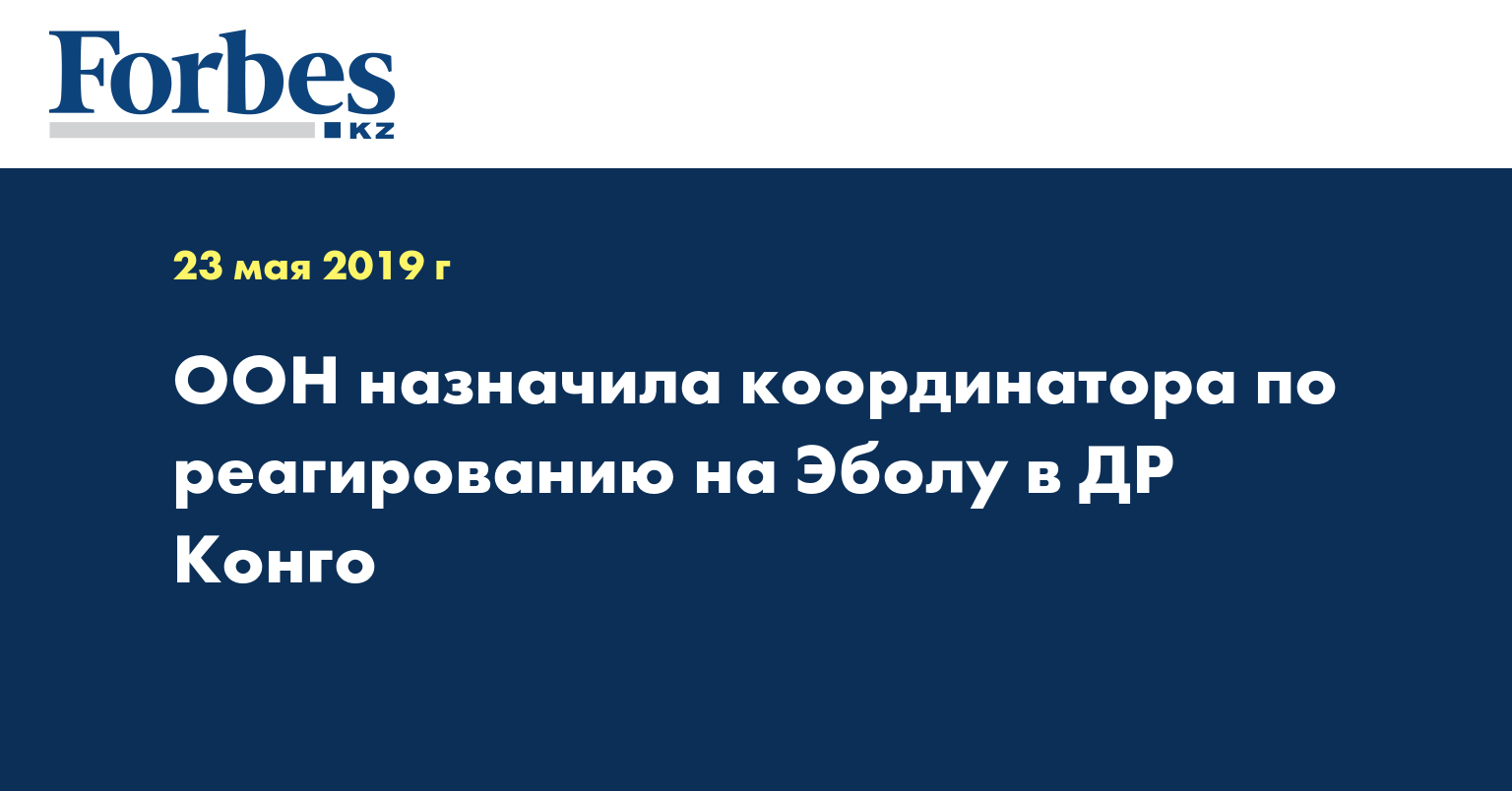 ООН назначила координатора по реагированию на Эболу в ДР Конго