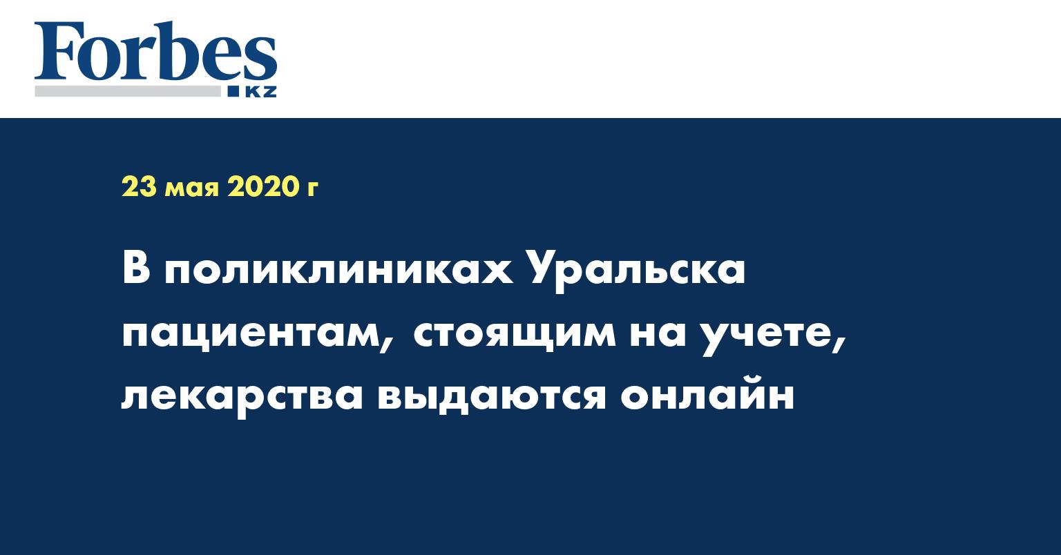 В поликлиниках Уральска пациентам, стоящим на учете, лекарства выдаются онлайн