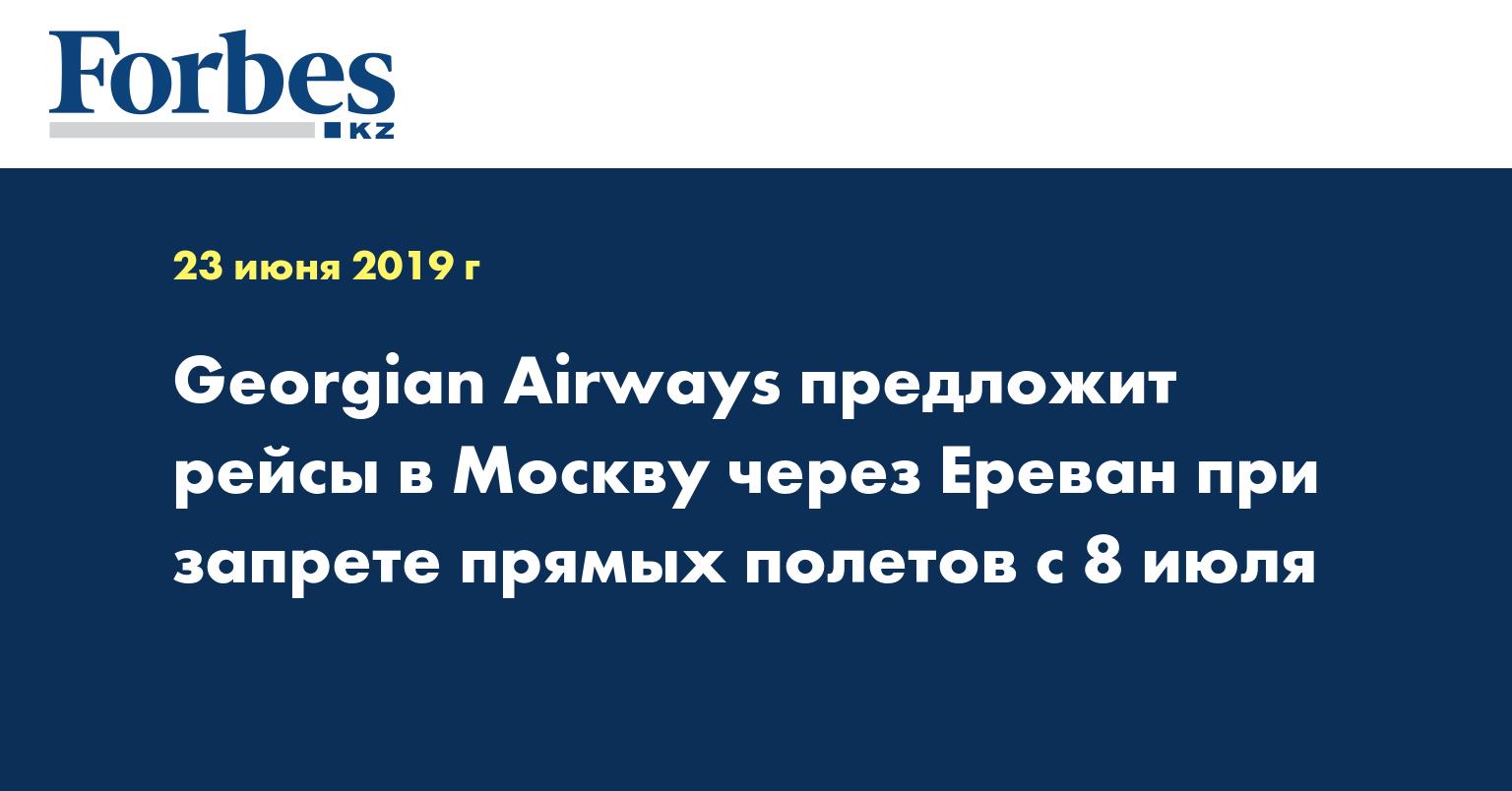 Georgian Airways предложит рейсы в Москву через Ереван при запрете прямых полетов с 8 июля