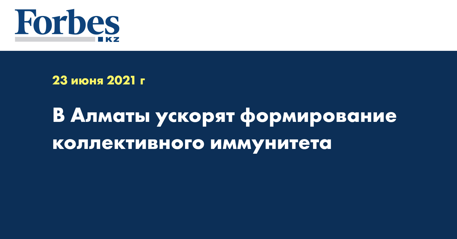 В Алматы ускорят формирование коллективного иммунитета