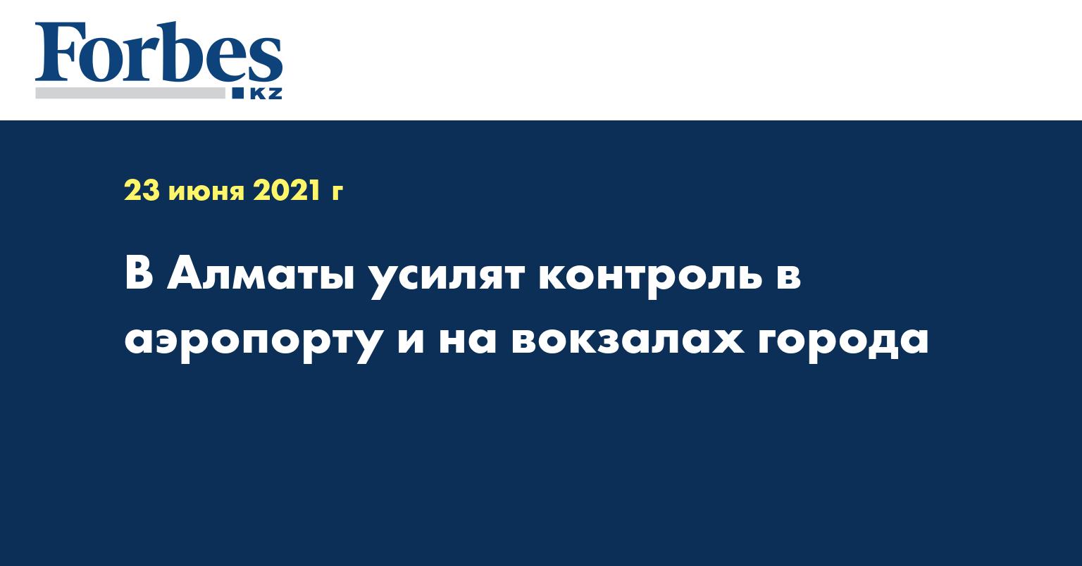 В Алматы усилят контроль в аэропорту и на вокзалах города