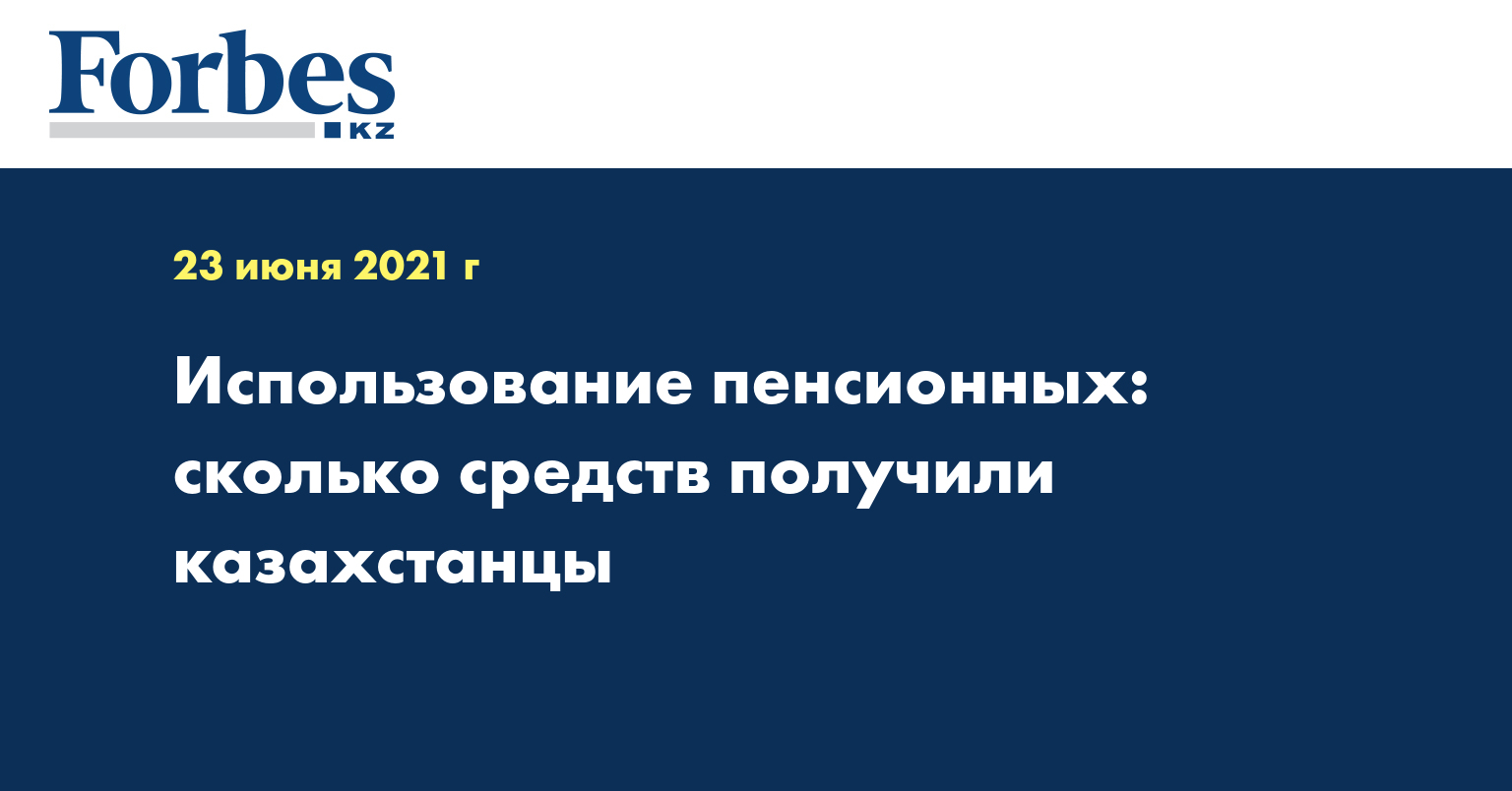 Использование пенсионных: сколько средств получили казахстанцы
