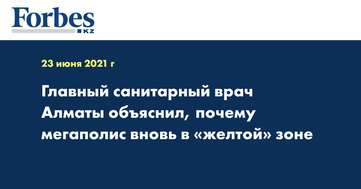 Главный санитарный врач Алматы объяснил, почему мегаполис вновь в «желтой» зоне