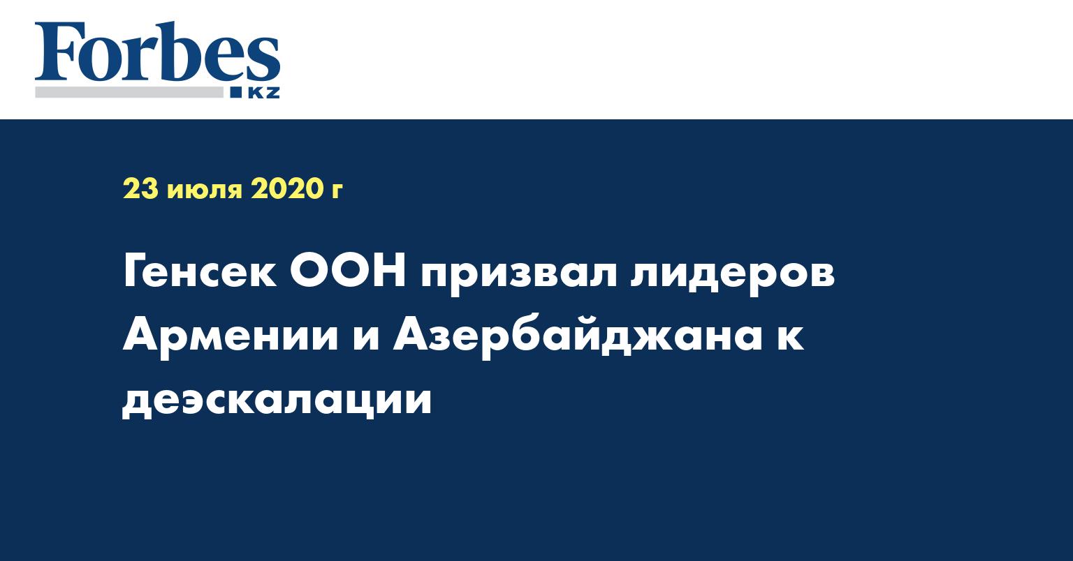 Генсек ООН призвал лидеров Армении и Азербайджана к деэскалации