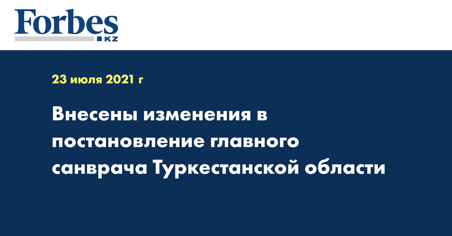 Внесены изменения в постановление главного санврача Туркестанской области
