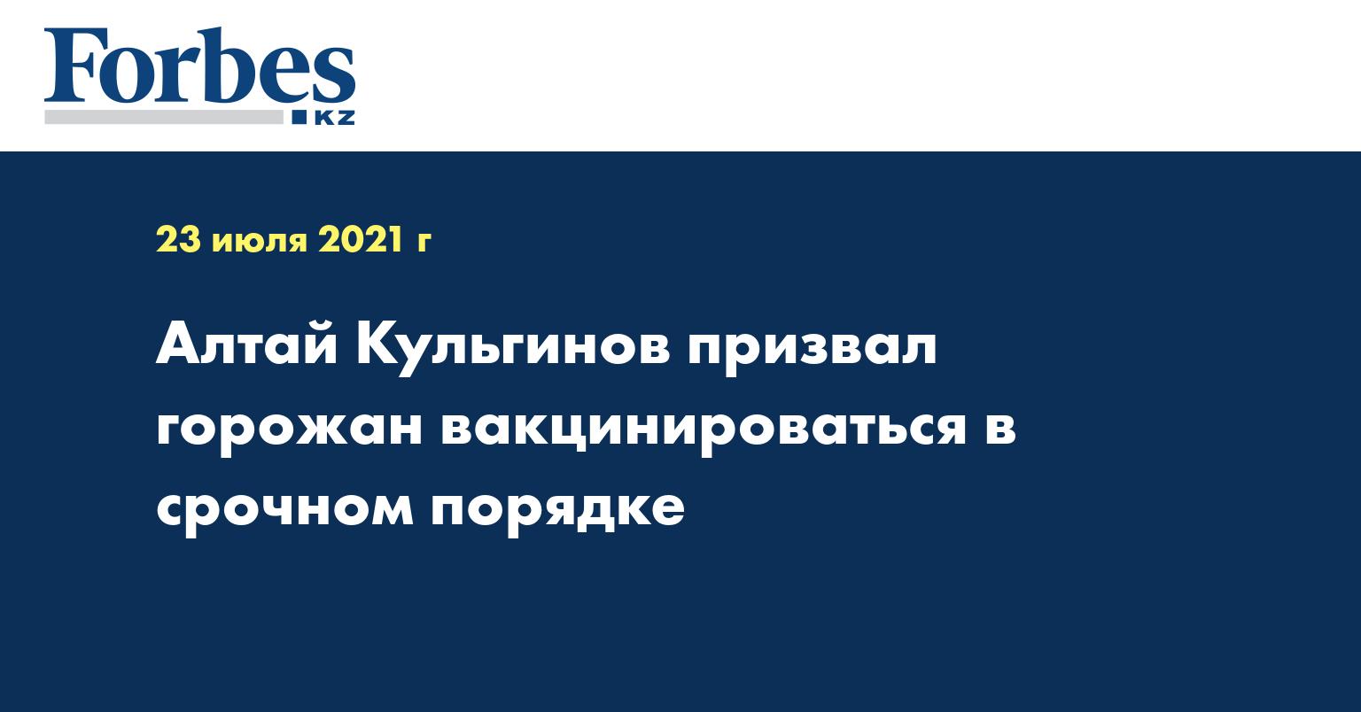 Алтай Кульгинов призвал горожан вакцинироваться в срочном порядке