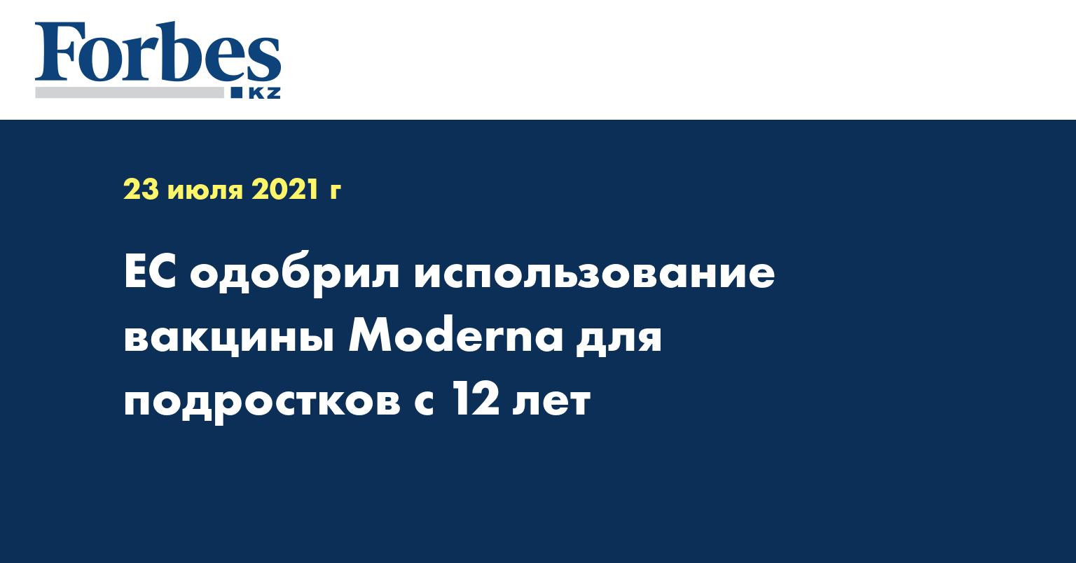 ЕС одобрил использование вакцины Moderna для подростков с 12 лет