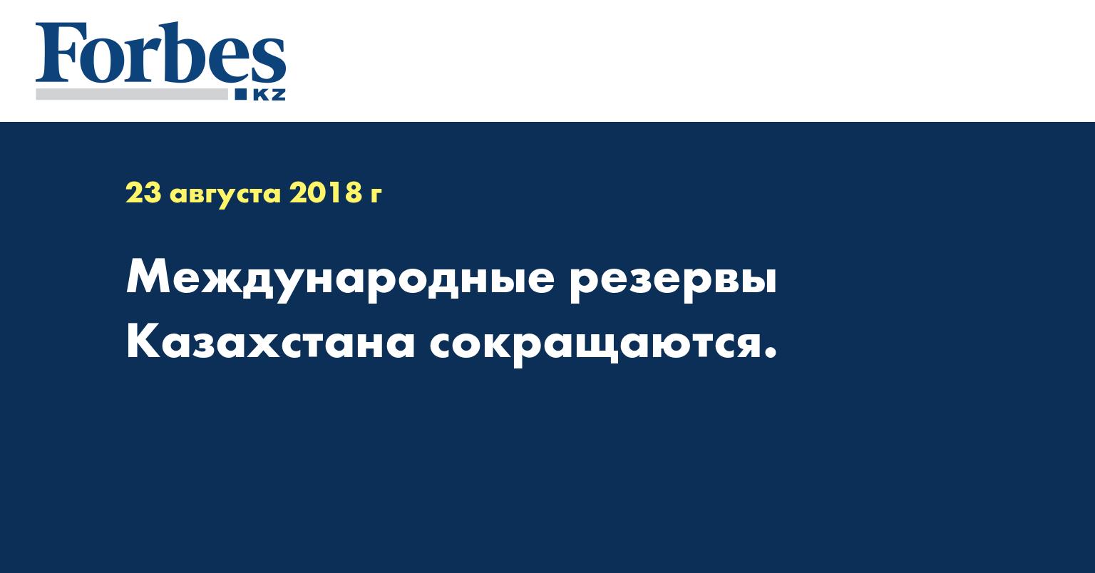 Международные резервы Казахстана сокращаются.