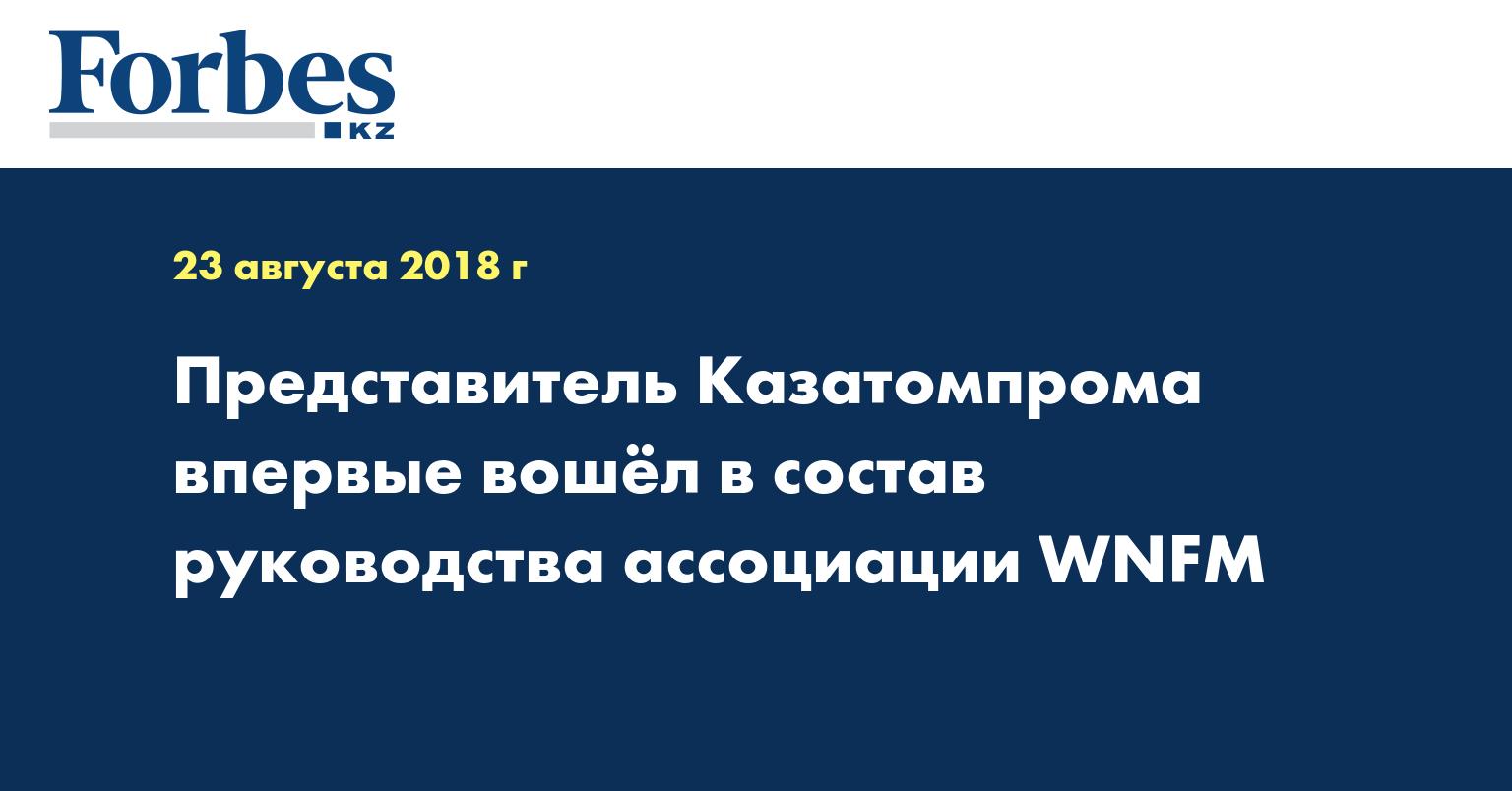 Представитель Казатомпрома впервые вошёл в состав руководства ассоциации WNFM