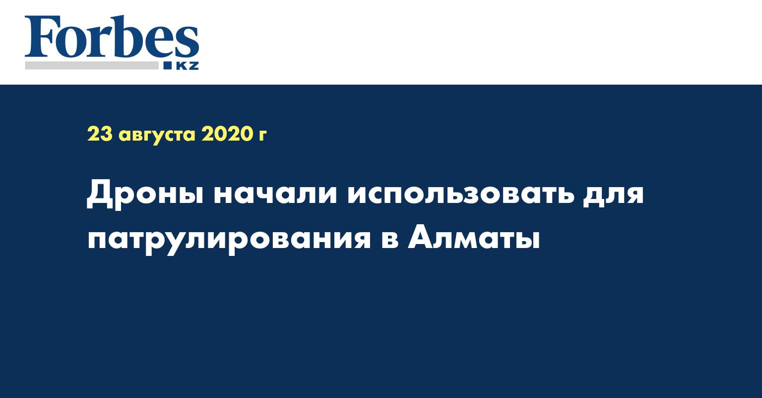 Дроны  начали использовать для патрулирования в Алматы