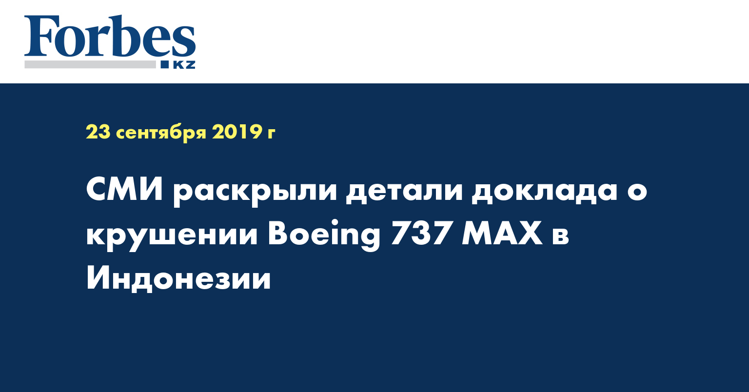 СМИ раскрыли детали доклада о крушении Boeing 737 MAX в Индонезии