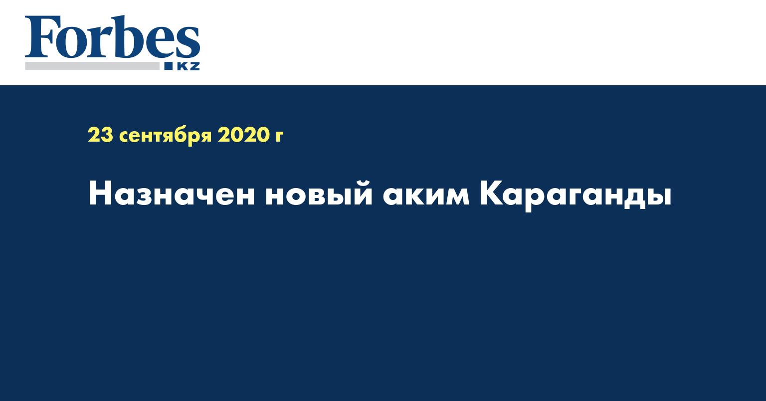Назначен новый аким Караганды
