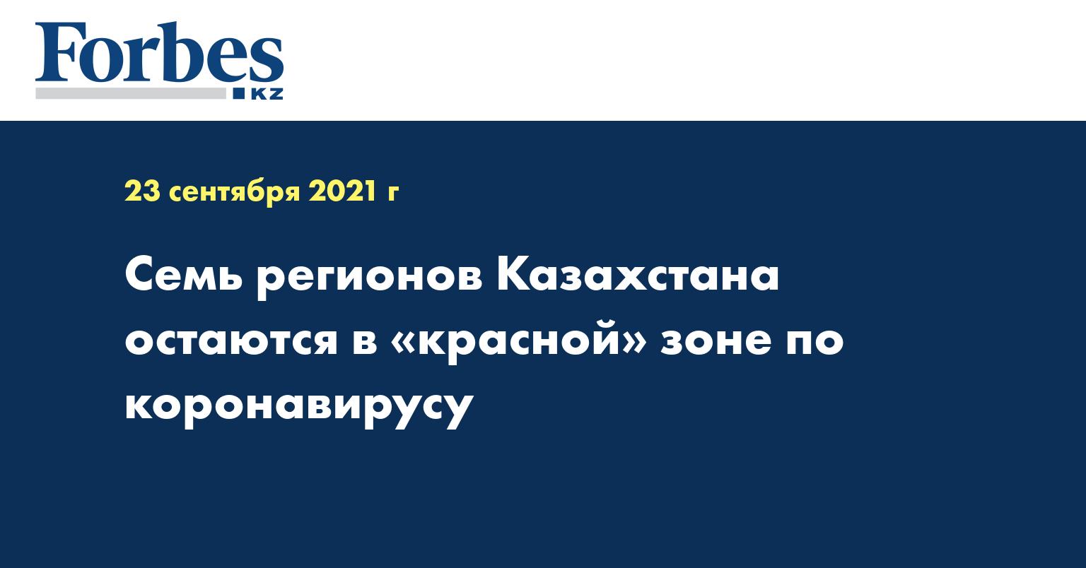 Семь регионов Казахстана остаются в «красной» зоне по коронавирусу