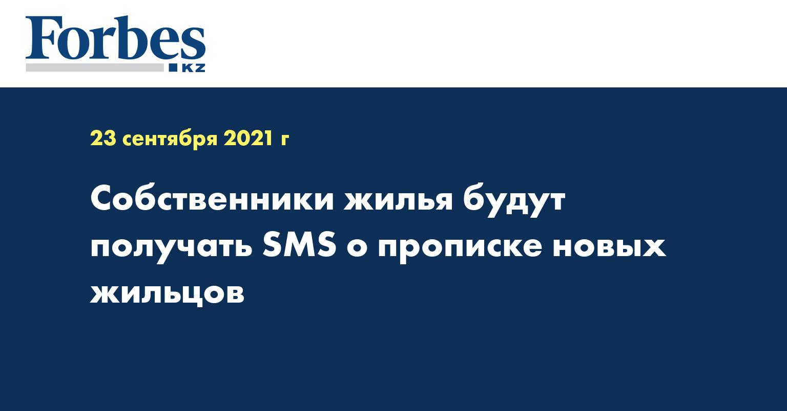 Собственники жилья будут получать SMS о прописке новых жильцов
