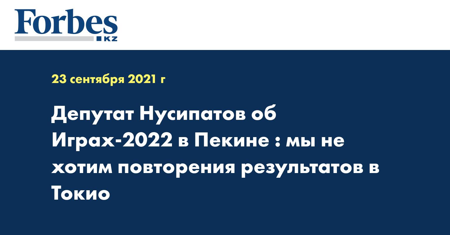 Депутат Нусипатов об Играх-2022 в Пекине : мы не хотим повторения результатов в Токио