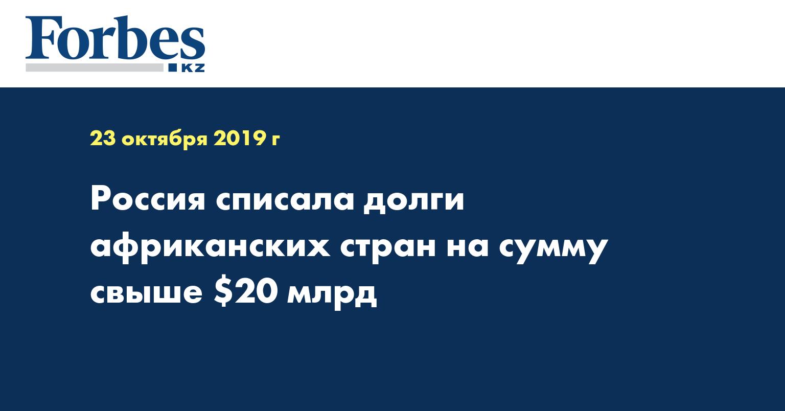 Россия списала долги африканских стран на сумму свыше $20 млрд