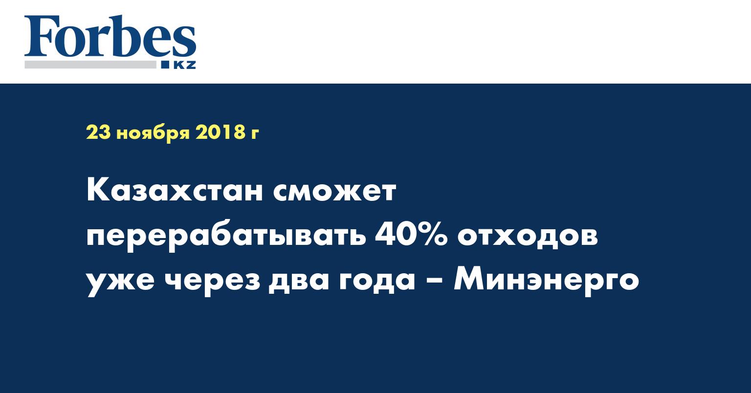 Казахстан сможет перерабатывать 40% отходов уже через два года – Минэнерго