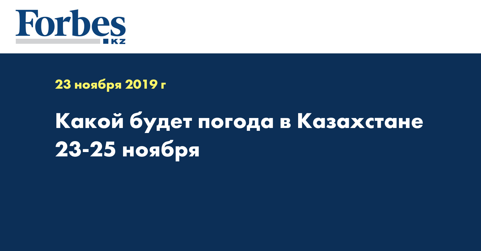 Казахстан занимает место