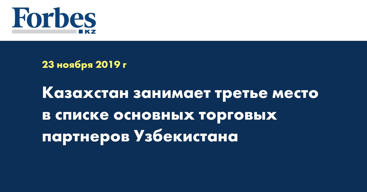 Казахстан занимает третье место в списке основных торговых партнеров Узбекистана