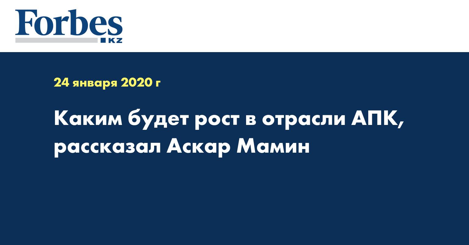 Каким будет рост в отрасли АПК, рассказал Аскар Мамин
