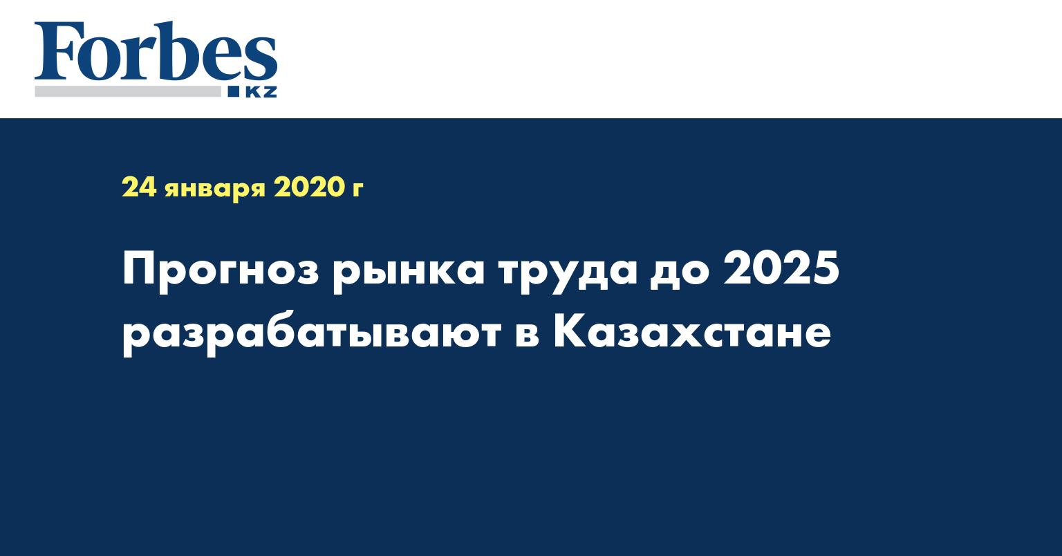 Прогноз рынка труда до 2025 разрабатывают в Казахстане