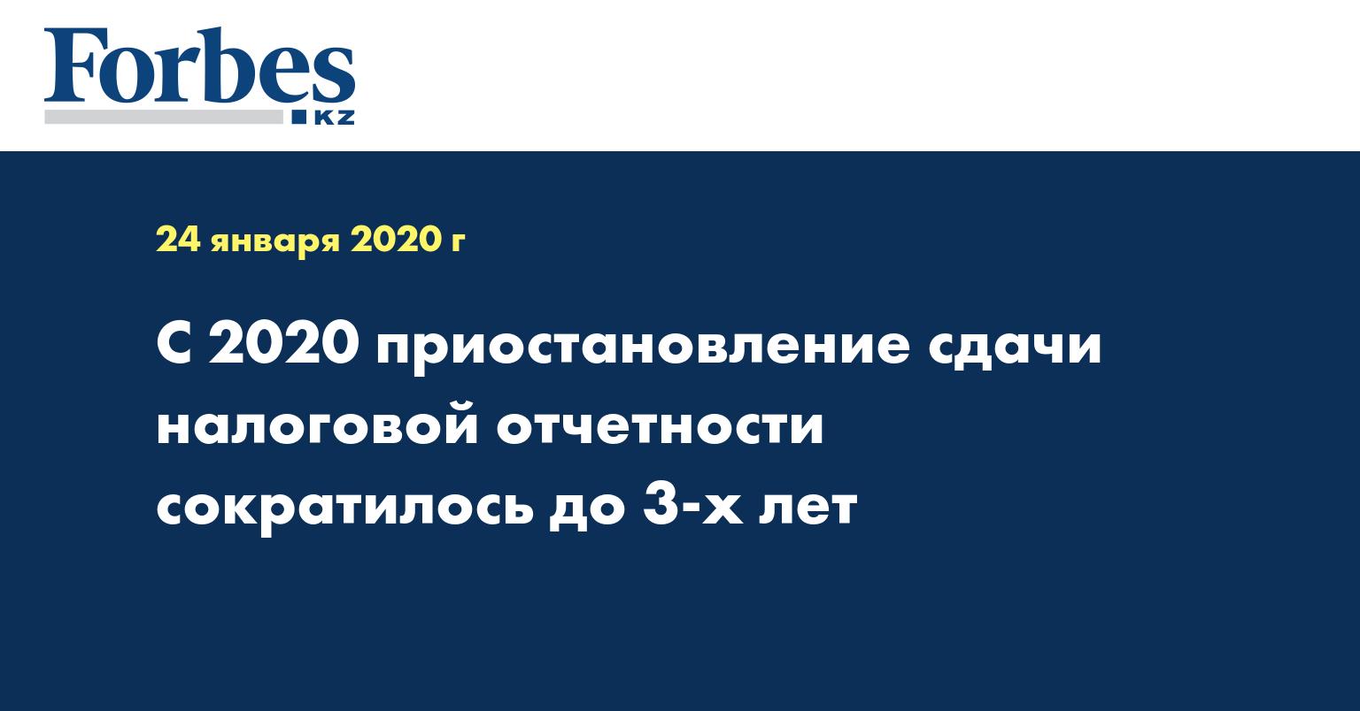 С 2020 приостановление сдачи налоговой отчетности сократилось до 3-х лет