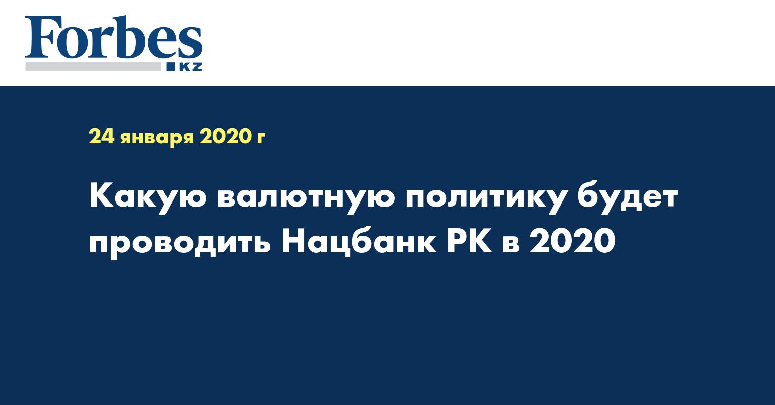 Какую валютную политику будет проводить Нацбанк РК в 2020