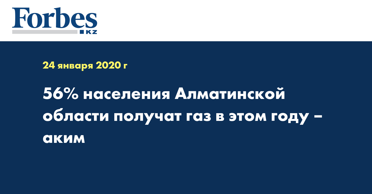 56% населения Алматинской области получат газ в этом году – аким
