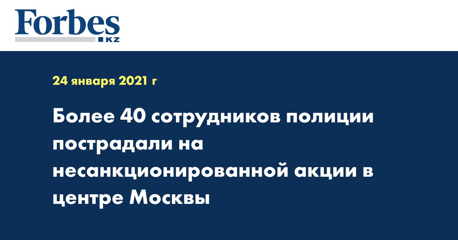 Более 40 сотрудников полиции пострадали на несанкционированной акции в центре Москвы