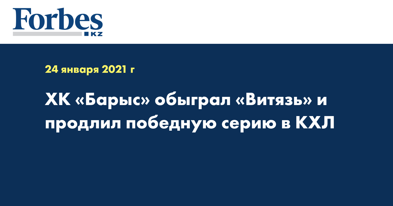 ХК «Барыс» обыграл «Витязь» и продлил победную серию в КХЛ