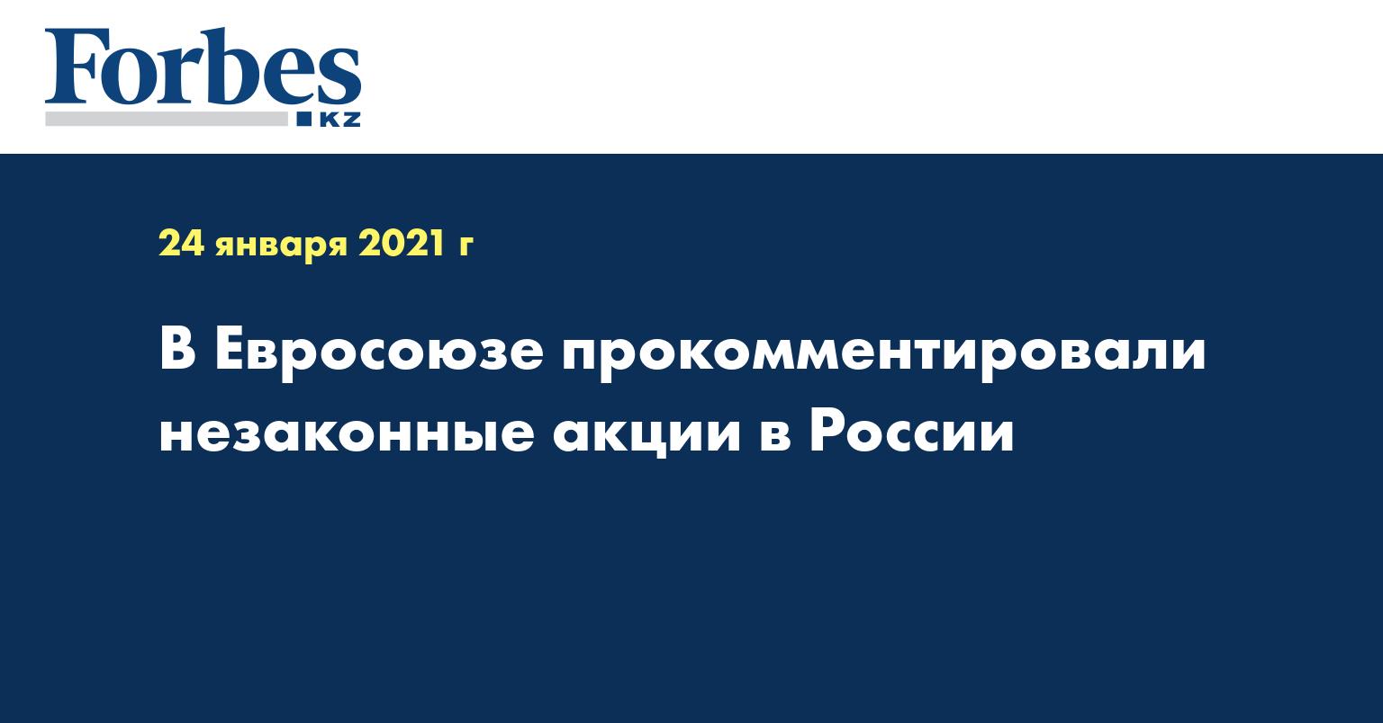 В Евросоюзе прокомментировали незаконные акции в России
