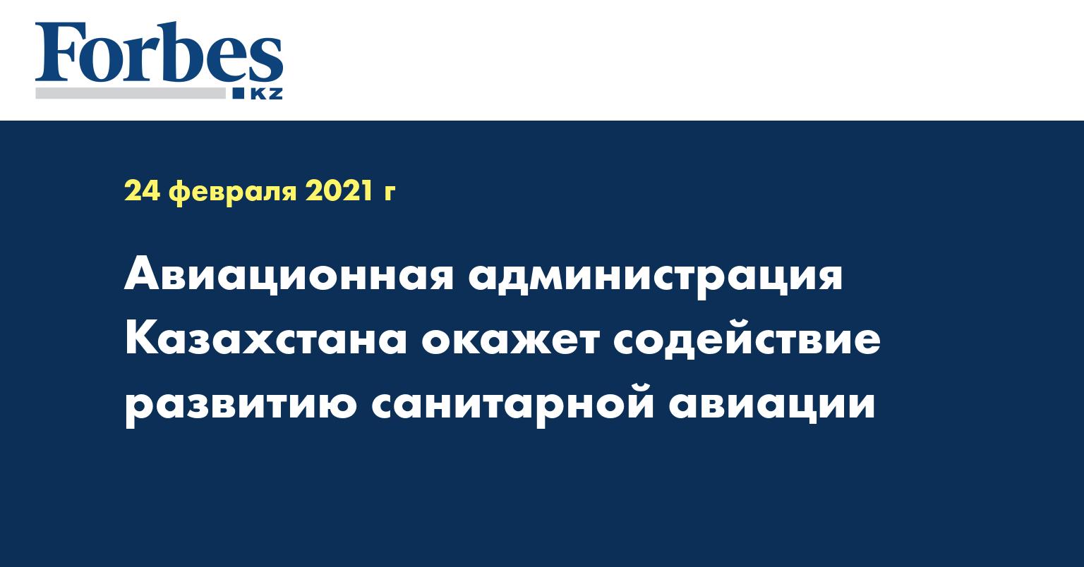 Авиационная администрация Казахстана окажет содействие развитию санитарной авиации