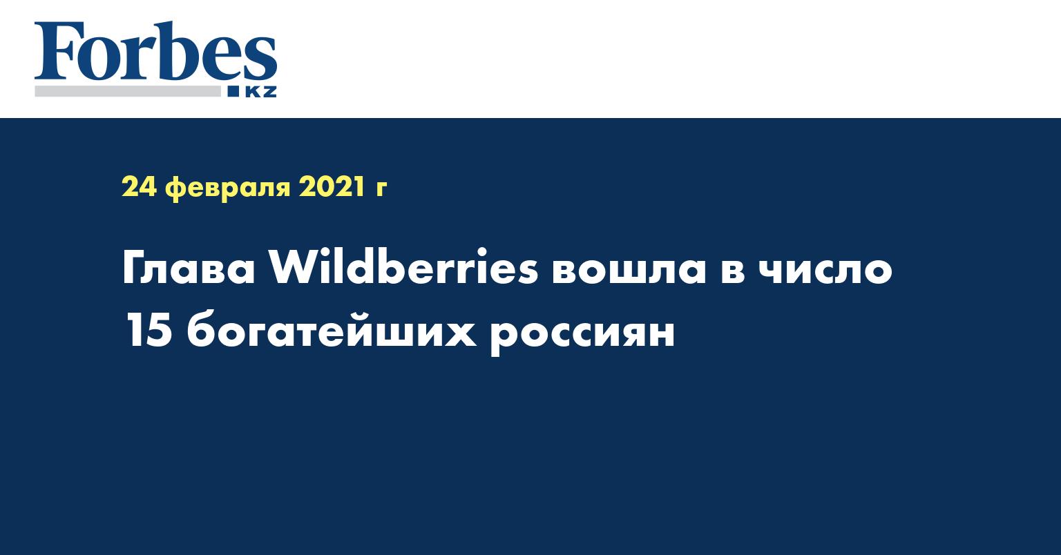 Глава Wildberries вошла в число 15 богатейших россиян