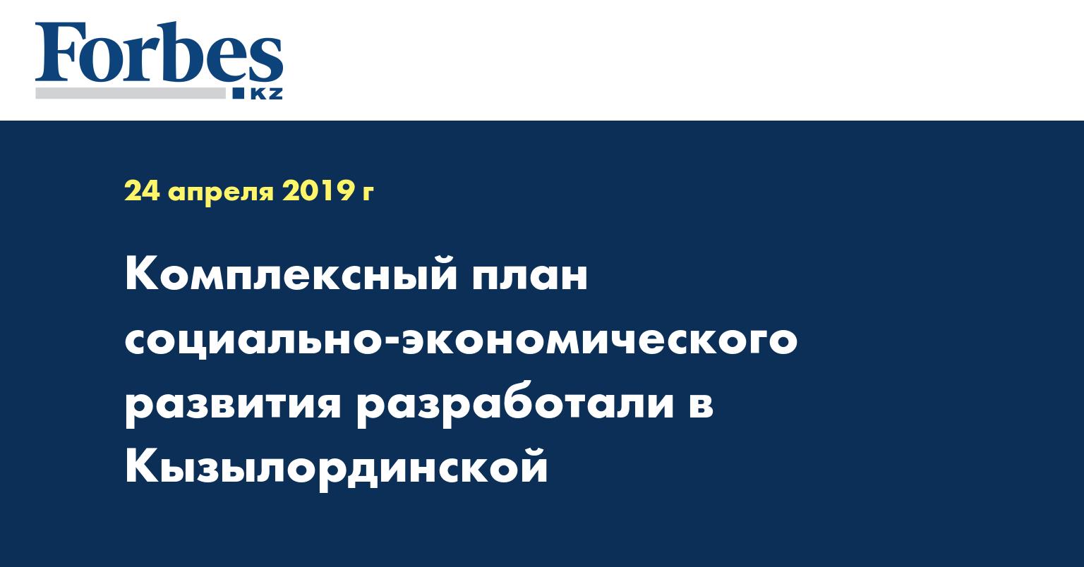 Комплексный план социально-экономического развития разработали в Кызылординской