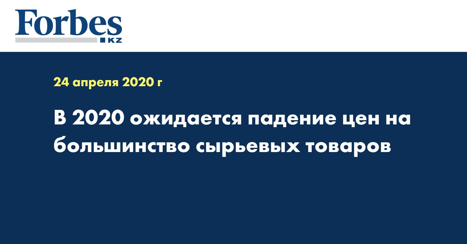 В 2020 ожидается падение цен на большинство сырьевых товаров
