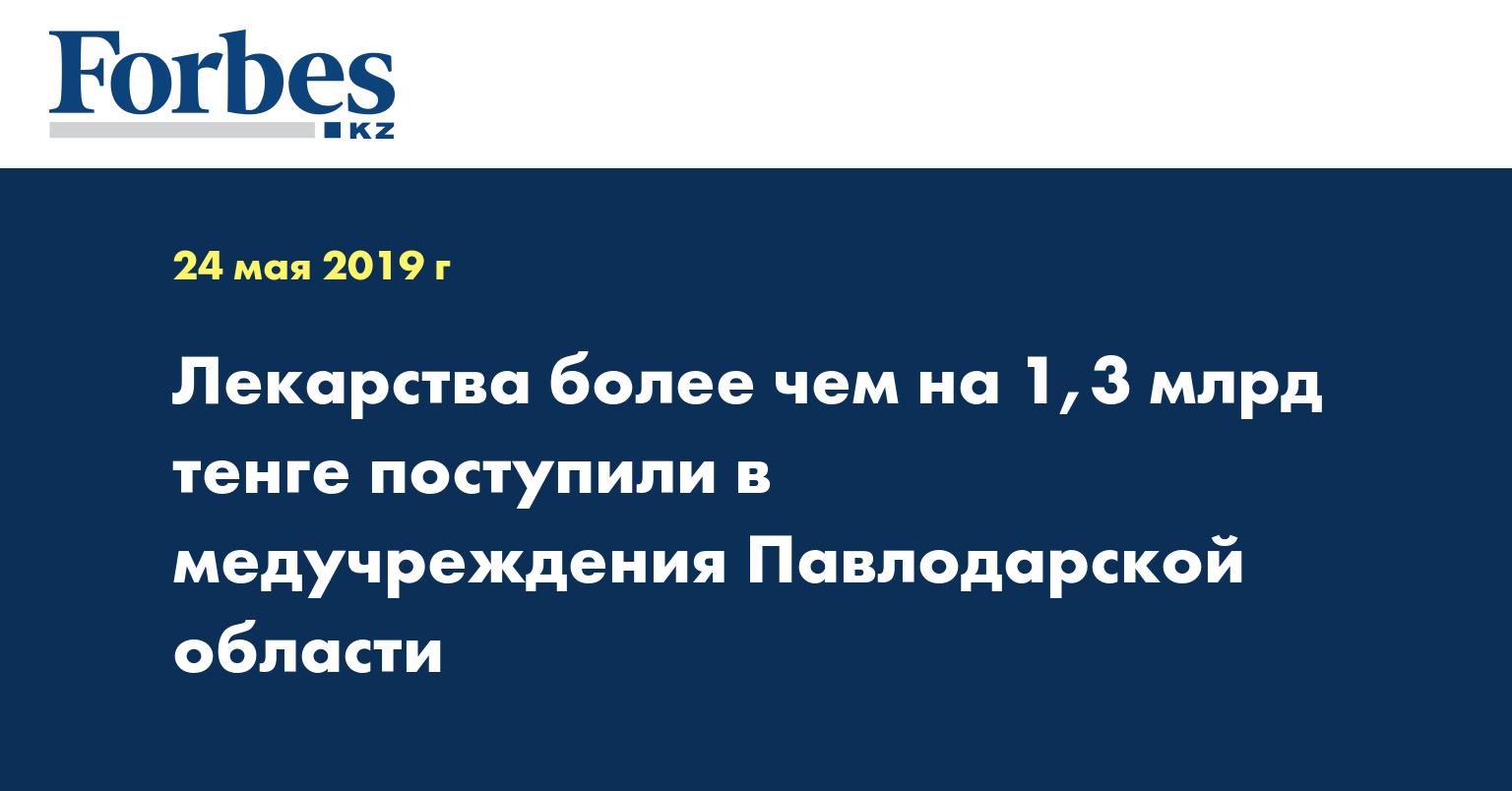Лекарства более чем на 1,3 млрд тенге поступили в медучреждения Павлодарской области