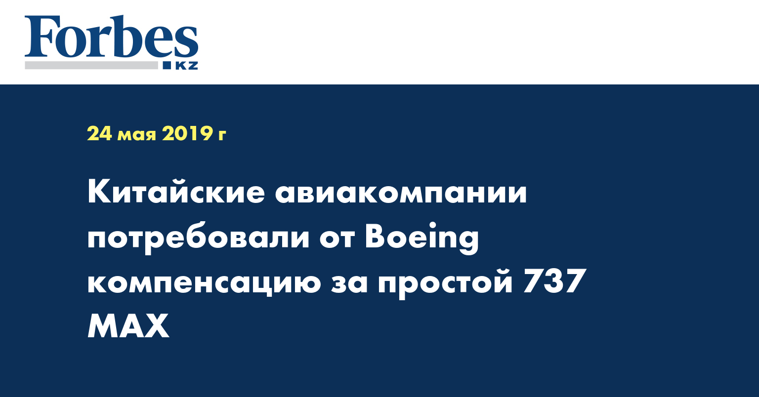 Китайские авиакомпании потребовали от Boeing компенсацию за простой 737 MAX