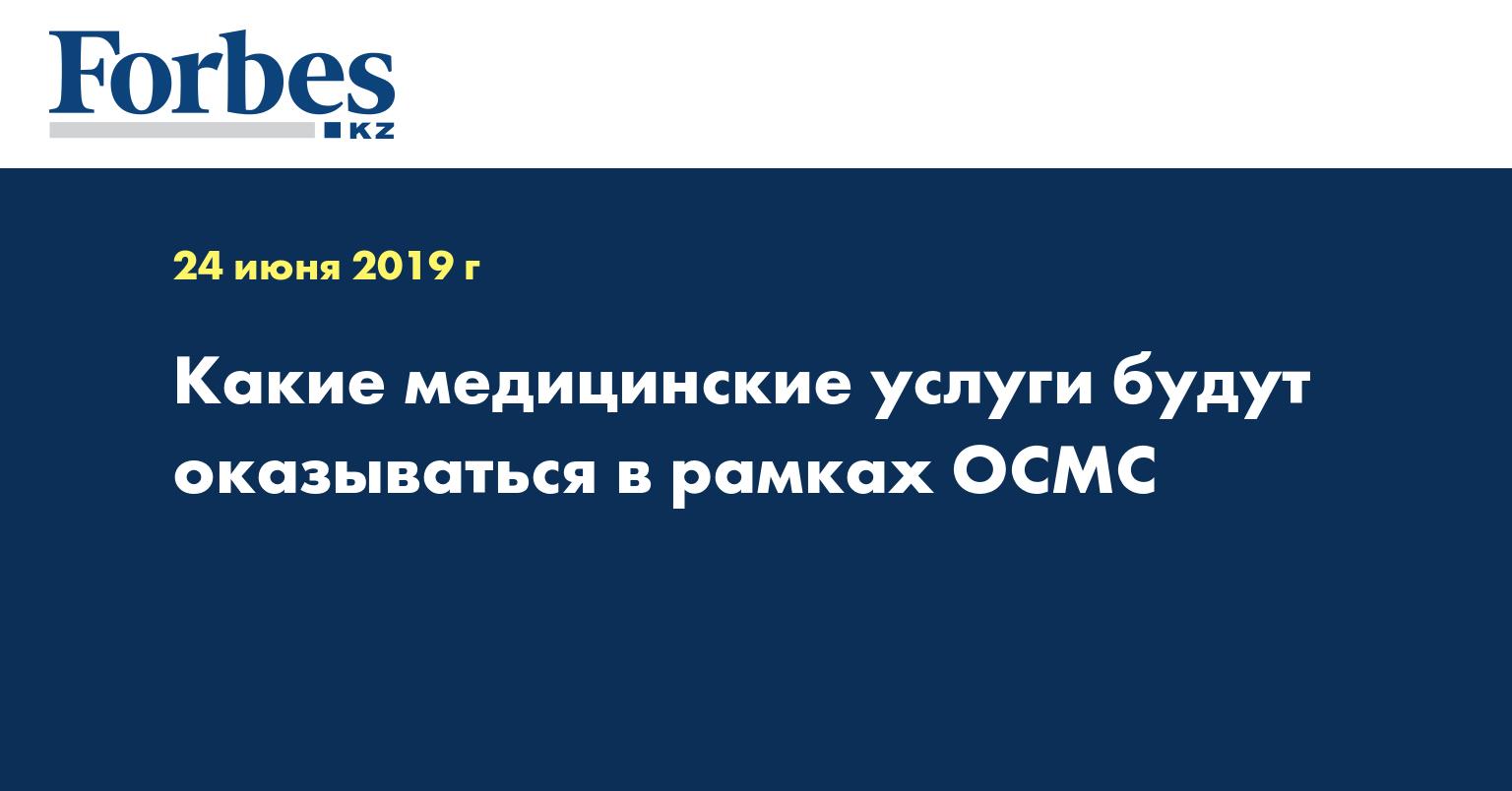 Какие медицинские услуги будут оказываться в рамках ОСМС