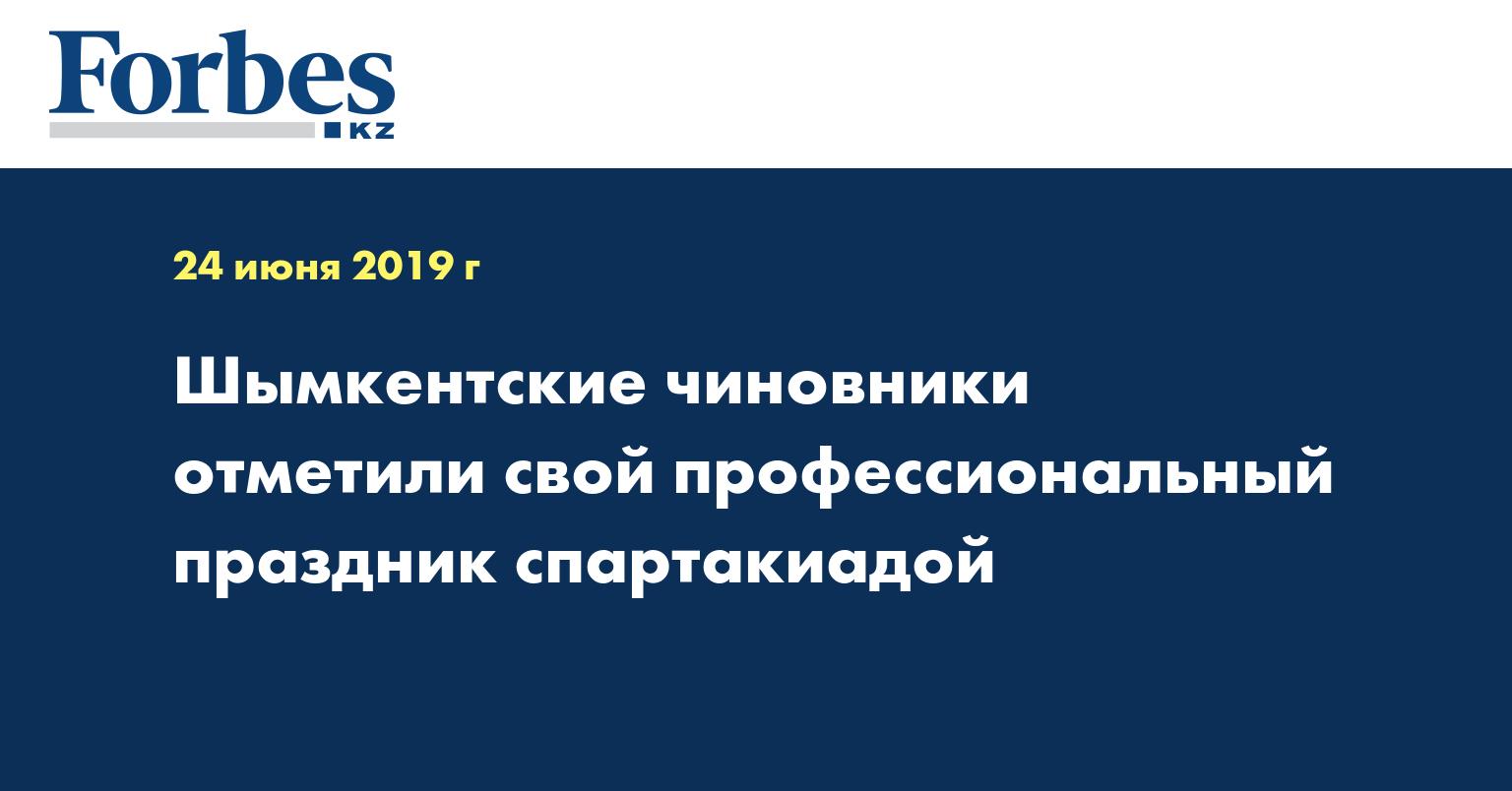 Шымкентские чиновники отметили свой профессиональный праздник спартакиадой