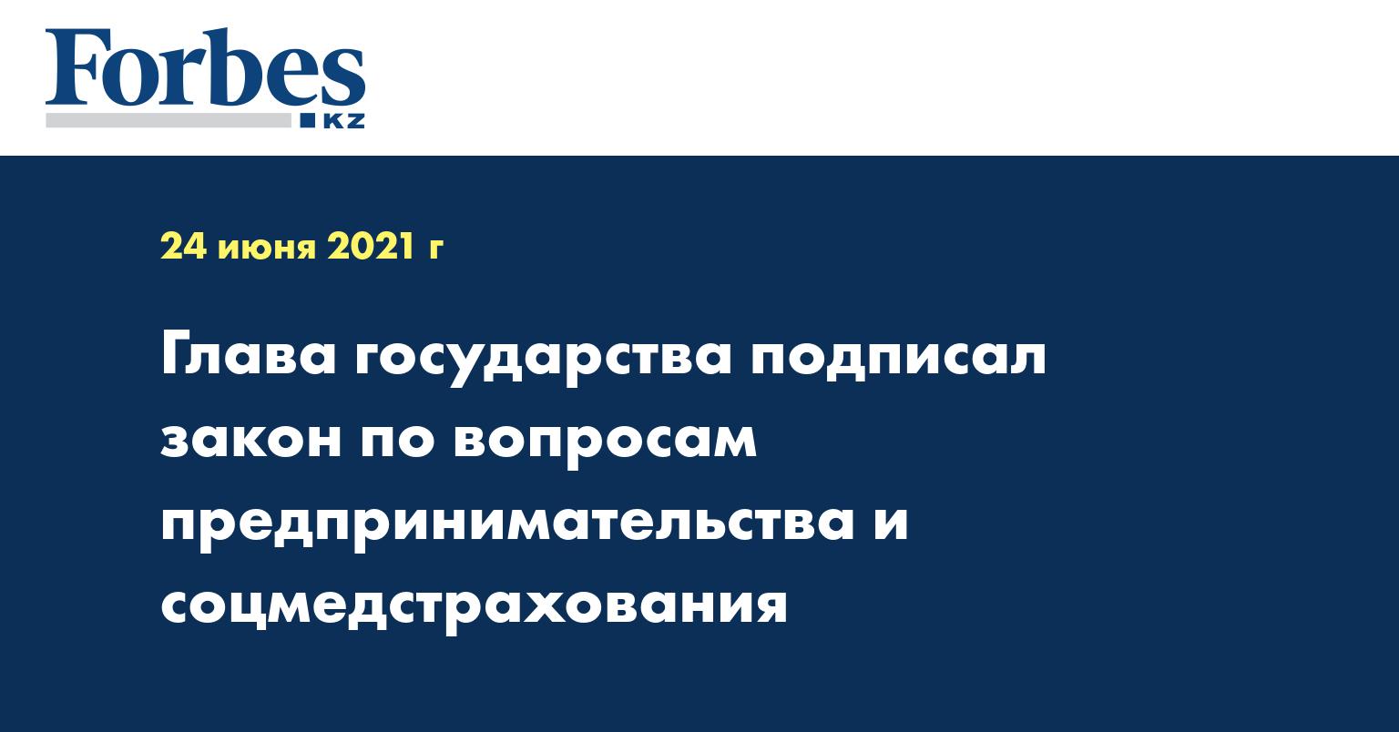 Глава государства подписал закон по вопросам предпринимательства и соцмедстрахования