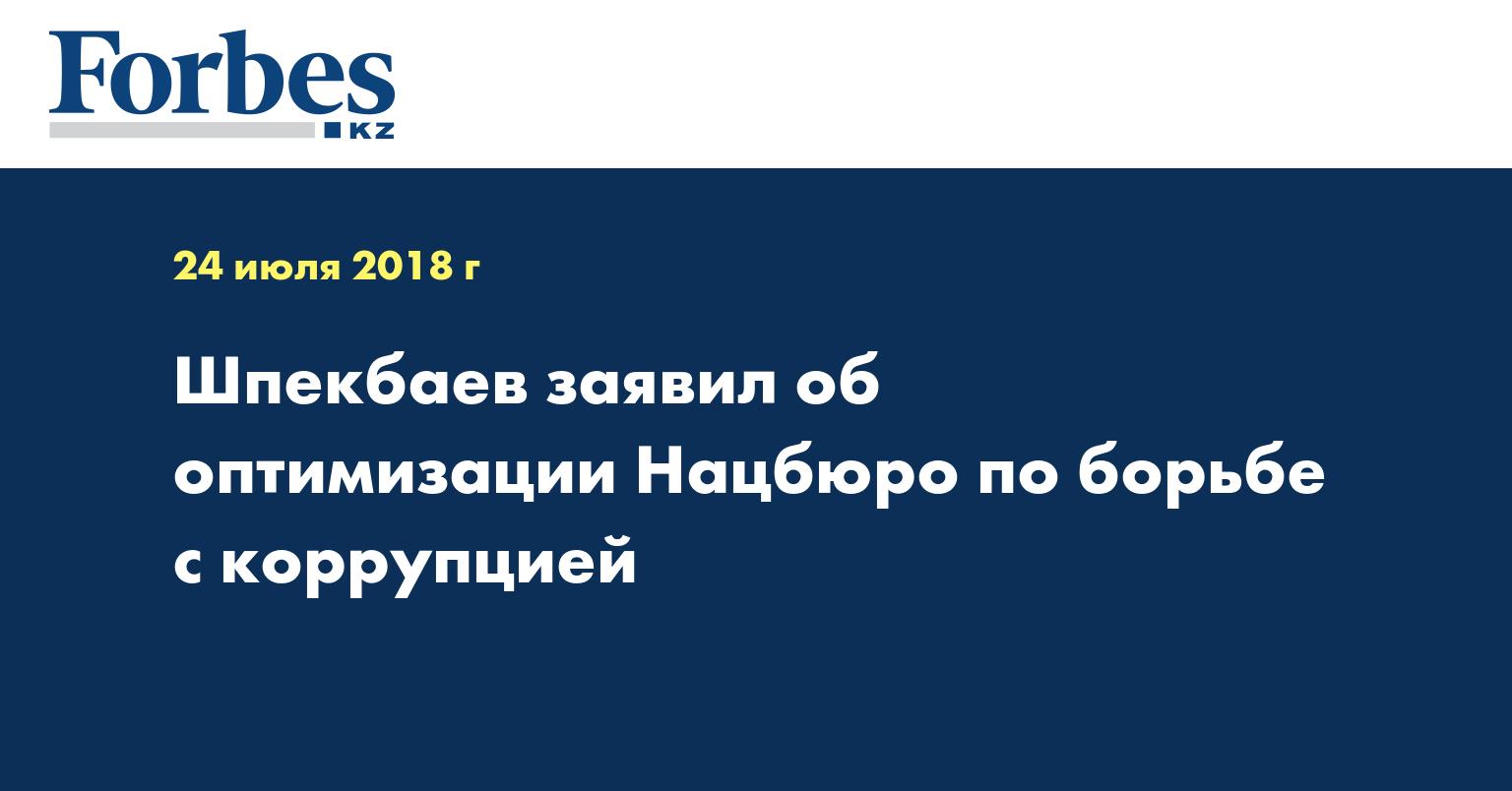 Шпекбаев заявил об оптимизации Нацбюро по борьбе с коррупцией